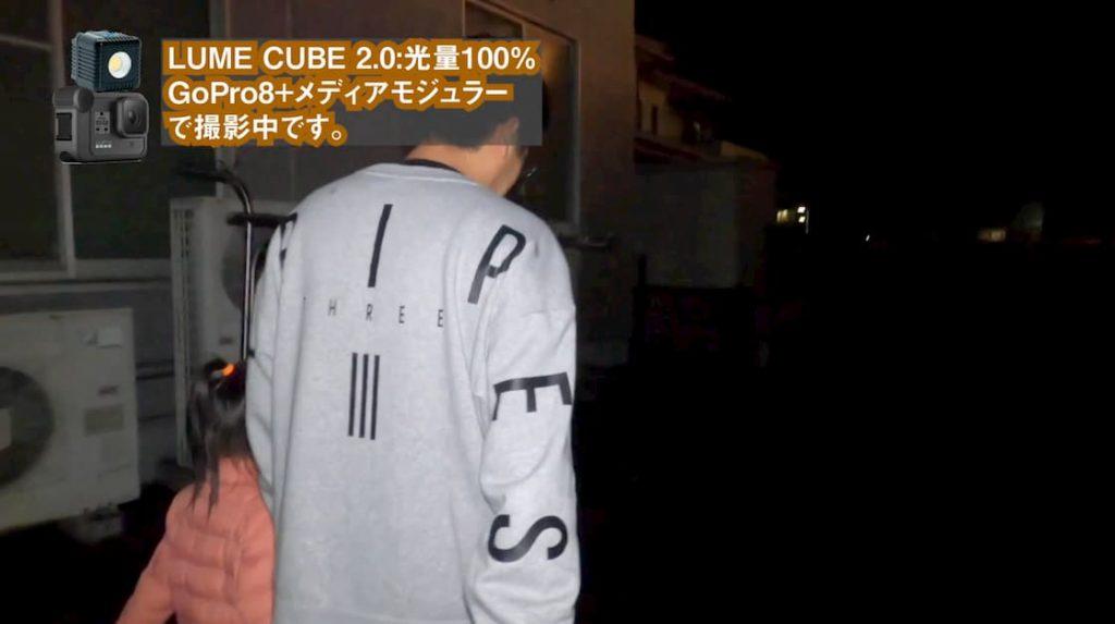 LUME CUBE 2.0:光量100%+GoPro8+メディアモジュラーで撮影した様子