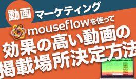 【 動画マーケティング必須ツール 】 mouseflowを使って効果の高い動画の掲載場所決定方法