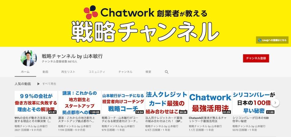 戦略チャンネル by 山本敏行