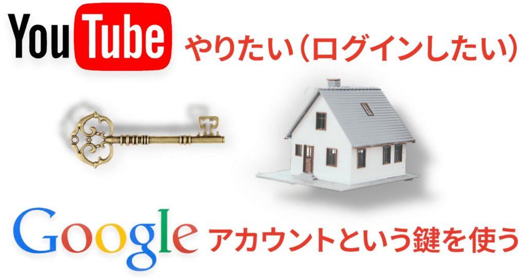 YouTubeやりたい(ログインしたい)ならGoogleアカウントという鍵を使う