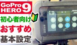 GoPro HERO9 の初心者向けおすすめ基本設定について