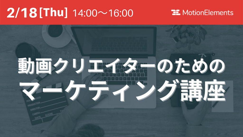 動画クリエイターのためのマーケティング講座 2月18日(木)14:00=16:00
