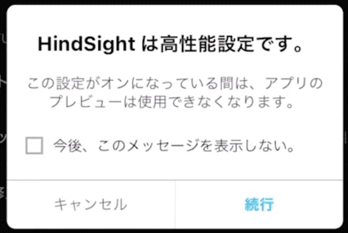 HindSight設定時のアラートメッセージ