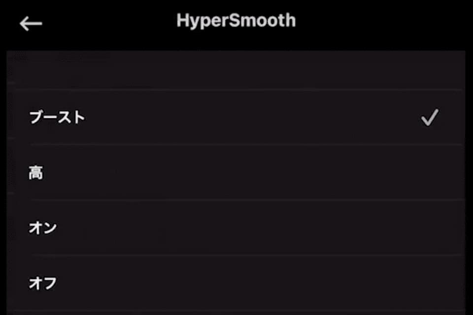 HyperSmooth