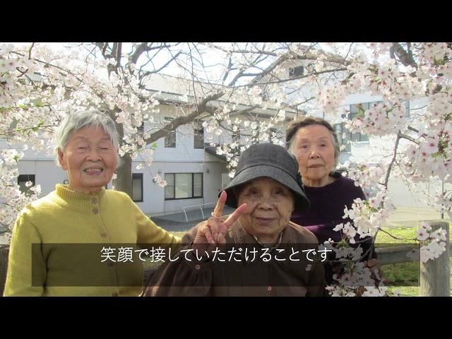 社会福祉法人 光志福祉会 ネムの木様 職員採用向け動画