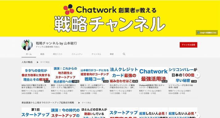 戦略チャンネル by 山本敏行のYouTubeチャンネルページ