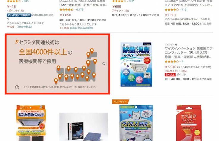 Amazonスポンサーブランド動画広告