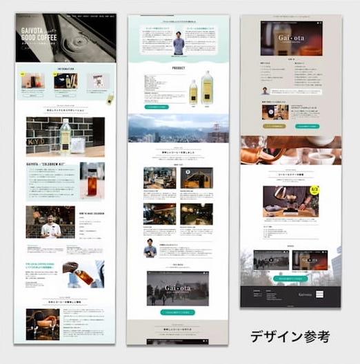 サンプル動画1の作成でデザインを参考にしたランディングページ