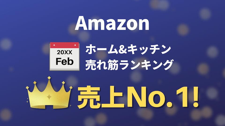 Amazonの表記を入れているNG例