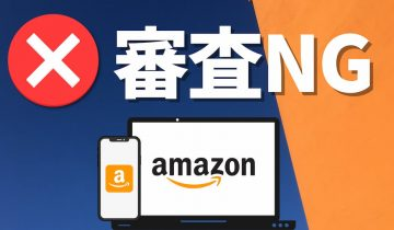 Amazon動画広告NG例