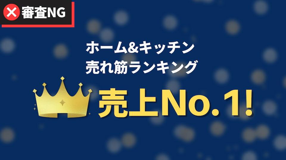 ランキング表記NG例