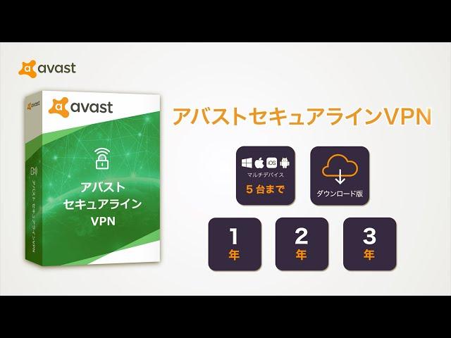 Avast Software Japan 合同会社様