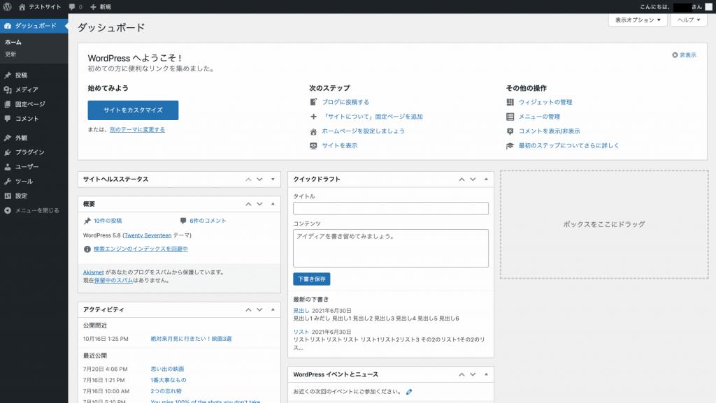 WordPressログイン後の画面(ダッシュボード)