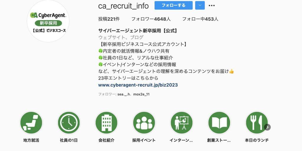 サイバーエージェント新卒採用【公式】(ca_recruit_info)