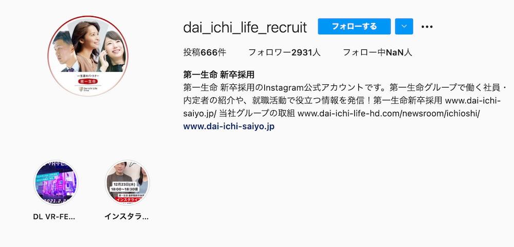 第一生命 新卒採用(dai_ichi_life_recruit)