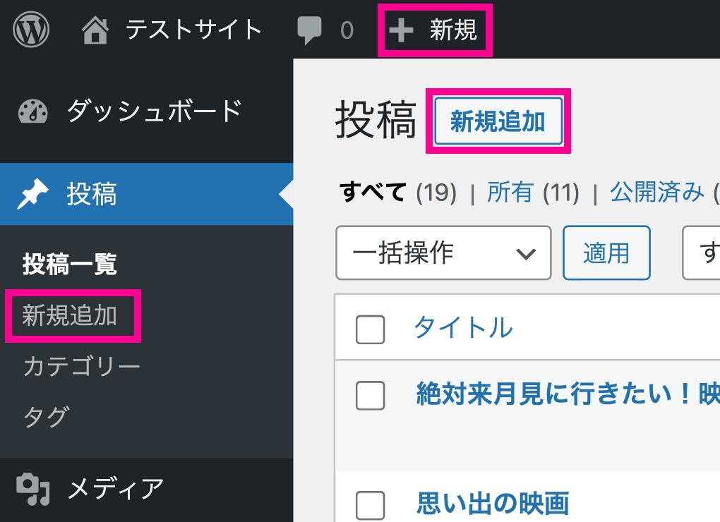 新規投稿画面へのリンクボタン3つ