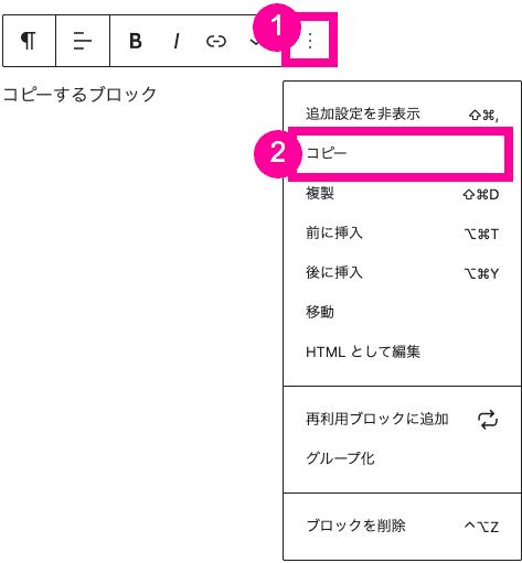 オプションメニュー→「コピー」ボタン