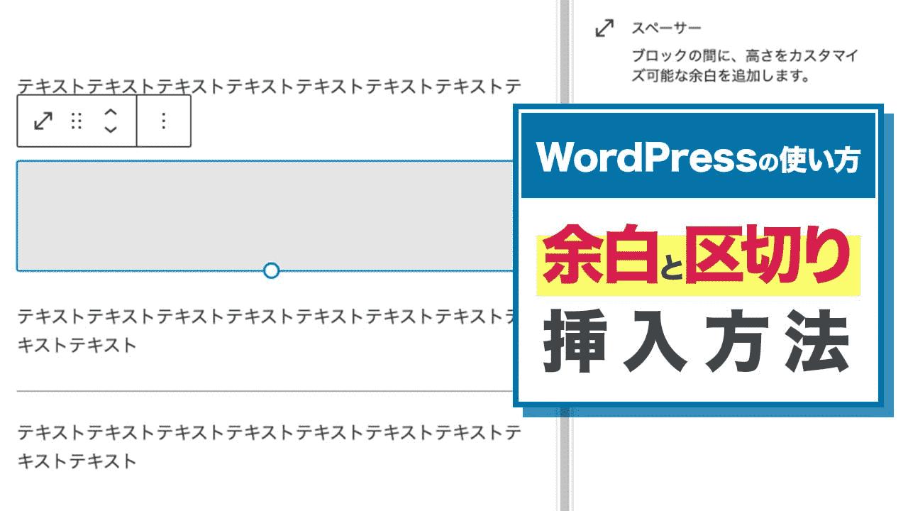 【WordPressの使い方】余白と区切りの挿入方法