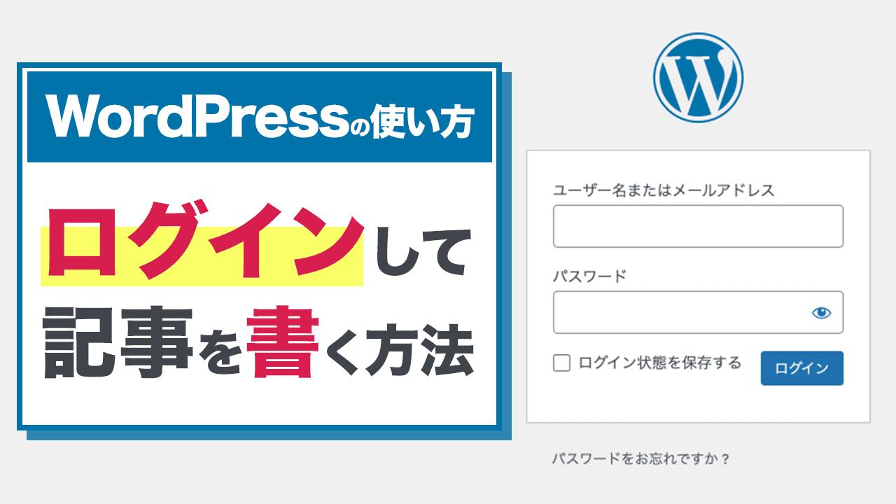 【WordPressの使い方】ログインして記事を書く方法