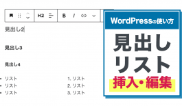 【WordPressの使い方】見出し・リストの挿入・編集