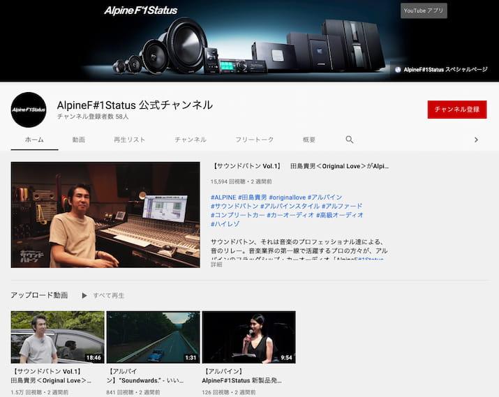 YouTubeのAlpineF#1Status 公式チャンネル キャプチャー