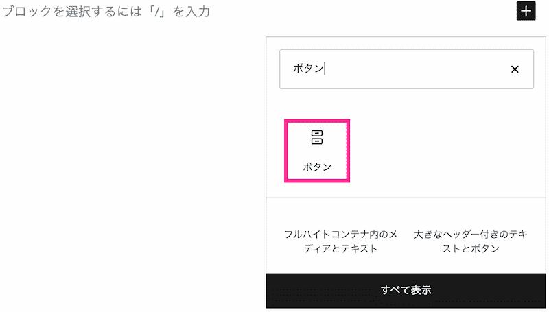 プラスボタンから「ボタン」ブロック選択