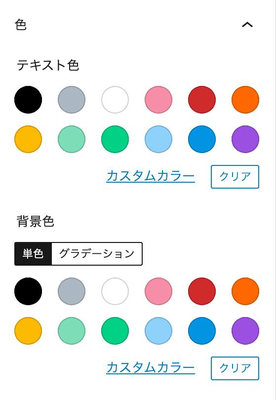 右メニューバーの色設定