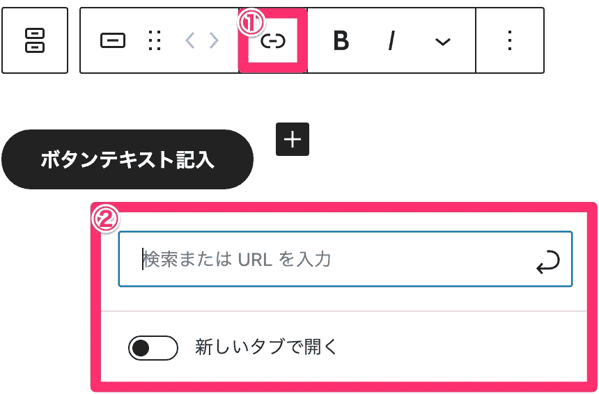 ボタンのリンク設定