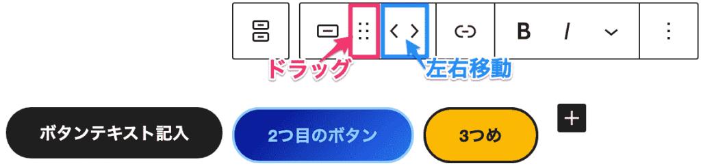 ボタンの移動方法