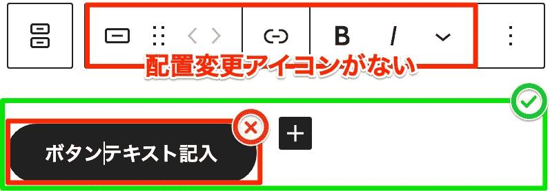 中のボタンを選択すると配置変更アイコンがブロックツールバーに出ない