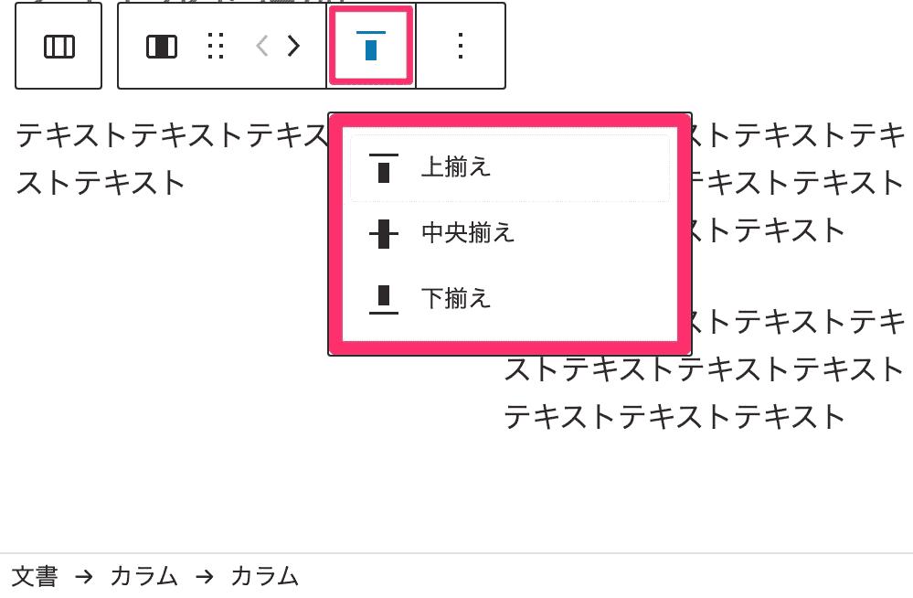 個別カラムのブロックツールにある垂直配置変更
