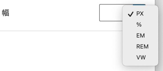 カラム設定の単位選択一覧