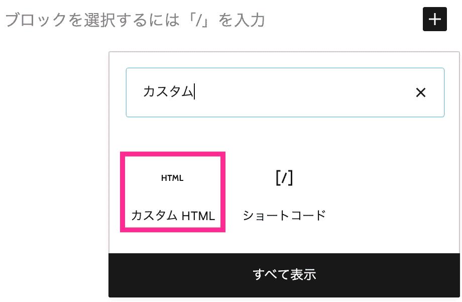 プラスボタンから「カスタムHTML」ブロック選択