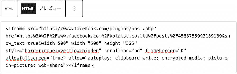 カスタムHTMLにFacebook投稿のコードをペースト