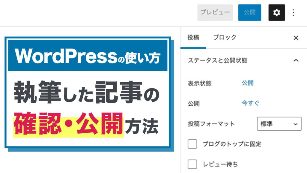 【WordPressの使い方】執筆した記事の確認・公開方法