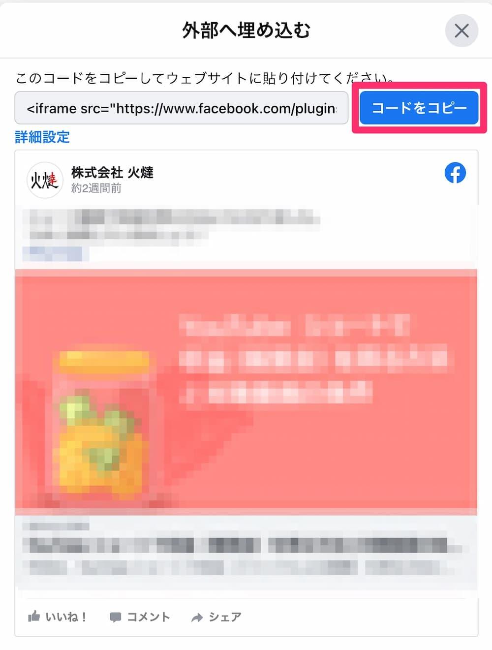 Facebook投稿のコードをコピーする