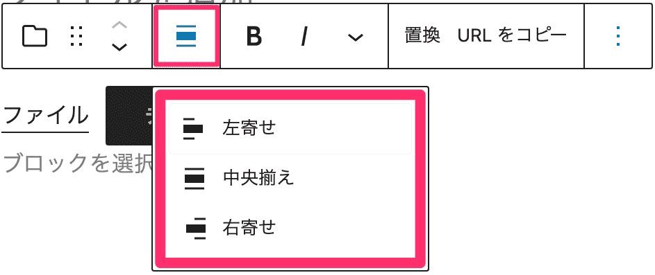 ファイルブロックツールの配置変更