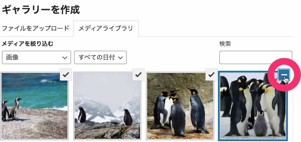 右上のチェックをクリックで画像の選択を外す