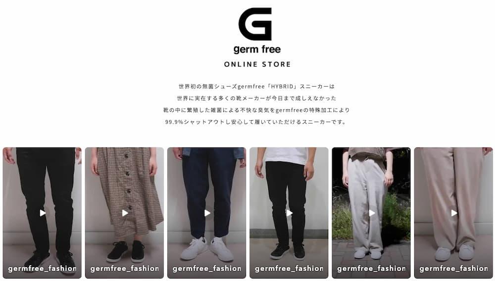Germfree SHOPサイト