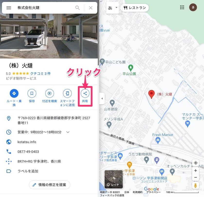 Googleマップの共有ボタン