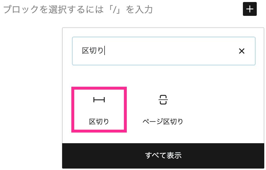 プラスボタンから「区切り」ブロック選択