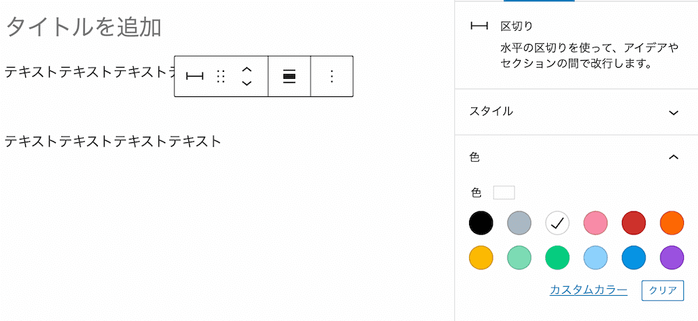 区切り線を背景と同じ色に設定