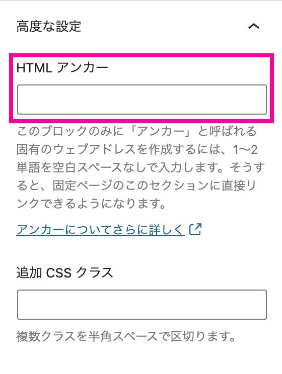 「高度な設定」の「HTMLアンカー」