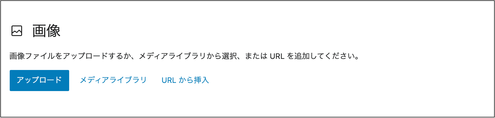 画像の挿入選択画面