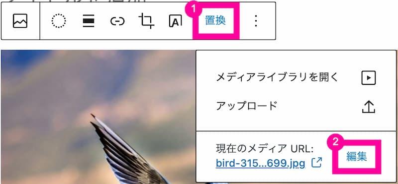 置換→編集をクリック
