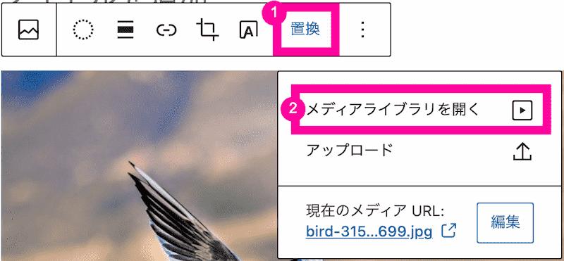 置換→メディアライブラリを開くを選択