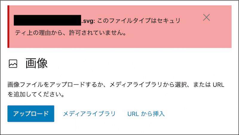 アップロードファイルの形式が対応していない場合のエラーメッセージ