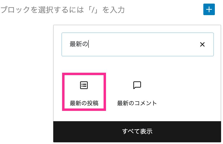 プラスボタンから「最新の投稿」ブロック選択