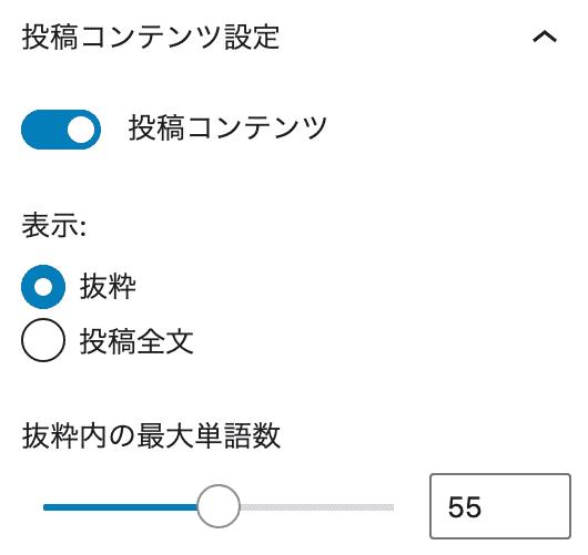 投稿コンテンツ設定 ON