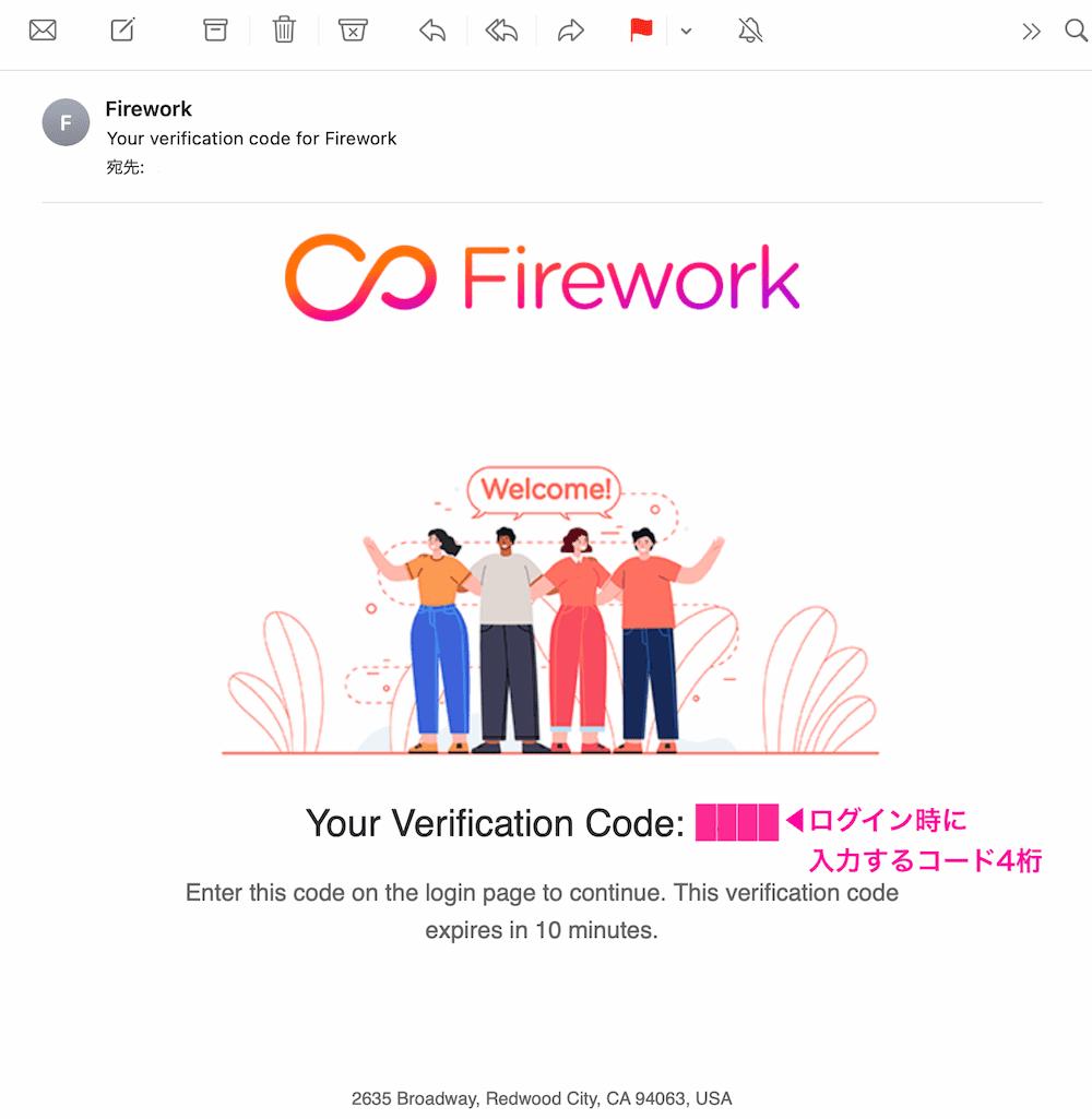 Fireworkから自動送信されるメール